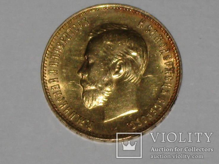 10 рублей 1911 года., фото №8