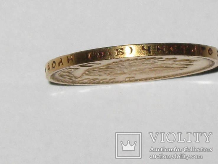 10 рублей 1911 года., фото №10