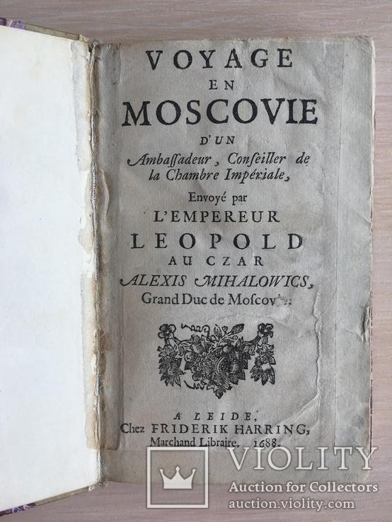 1688 Путешествие в Московию к Царю Алексею Михайловичу