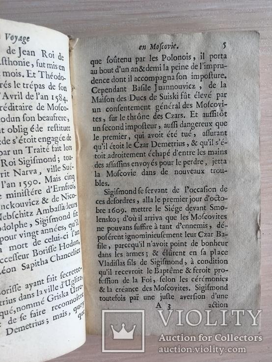 1688 Путешествие в Московию к Царю Алексею Михайловичу, фото №9