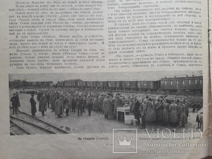 1915 г. Мировая война на Галичине