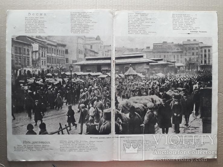 1915 г. Станиславов. Вступление русских войск.