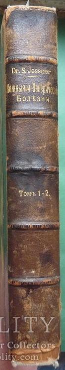 Кожные и венерические болезни , Т.I и Т.II ., фото №4