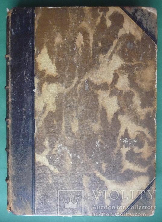 Кожные и венерические болезни , Т.I и Т.II ., фото №6