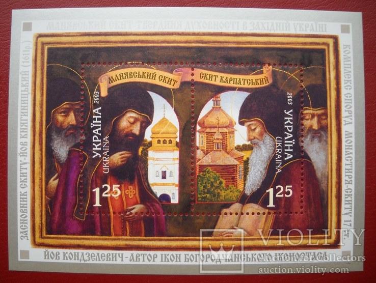Украина 2003 г - Манявский скит **
