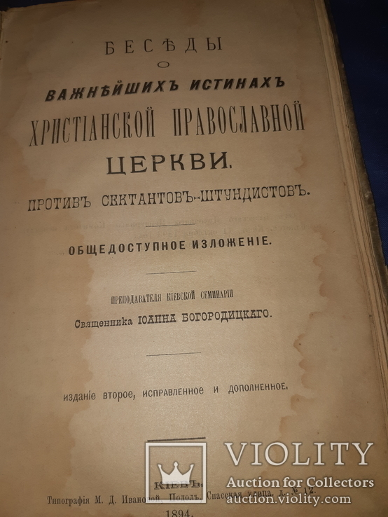 1894 Беседы против сектантов
