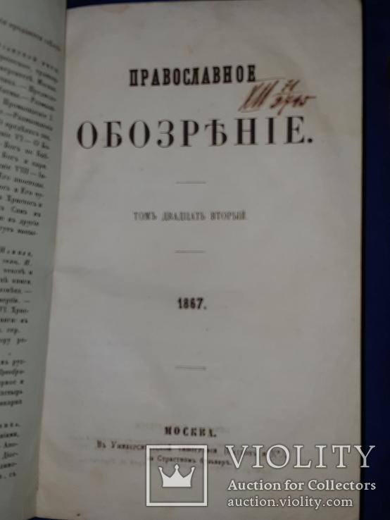 1865-1867 Православное обозрение, фото №8