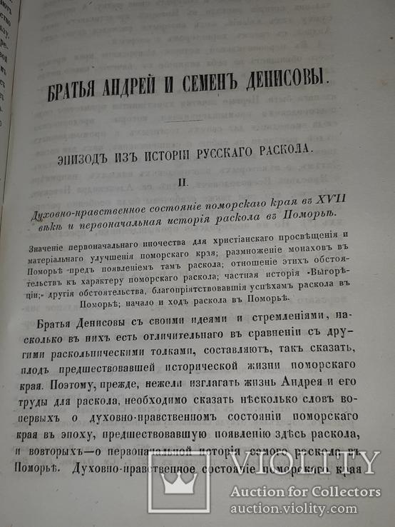 1865-1867 Православное обозрение, фото №11