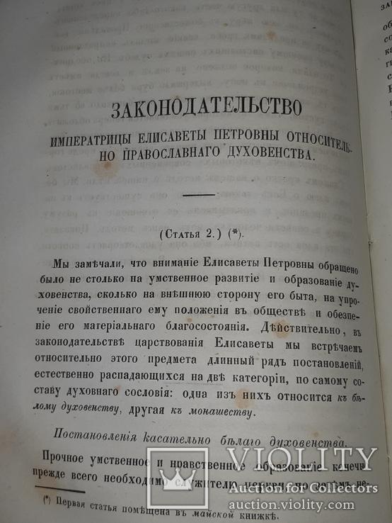 1865-1867 Православное обозрение, фото №12