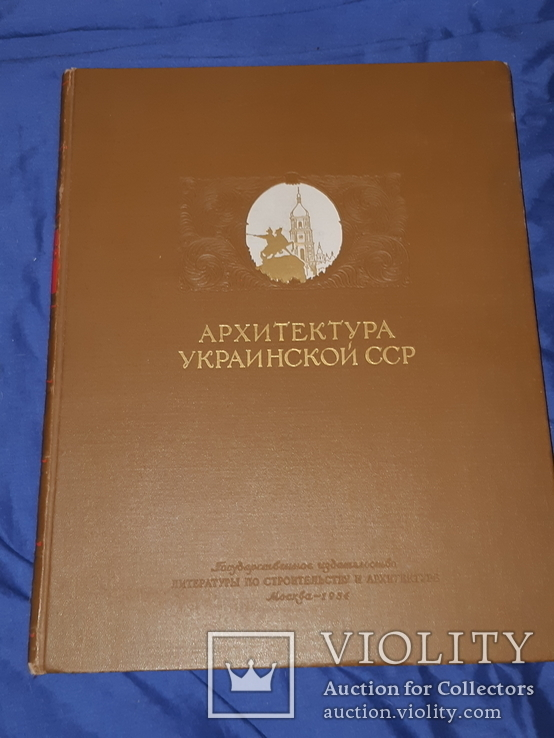 1954 Архитектура Украины 35х27 см, фото №7