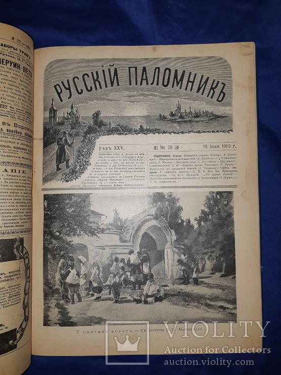 1910-11 Русский паломник 25 номеров