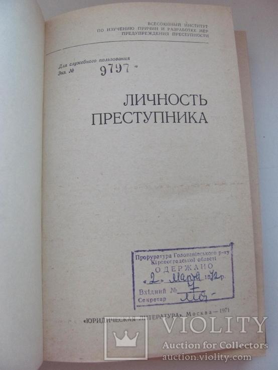 Личность преступника. ДСП № 9797 1971 г, фото №4