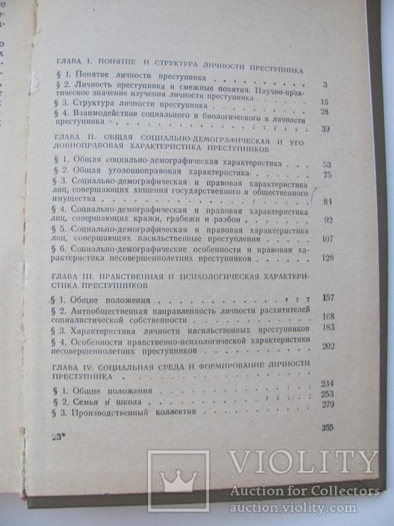 Личность преступника. ДСП № 9797 1971 г, фото №5