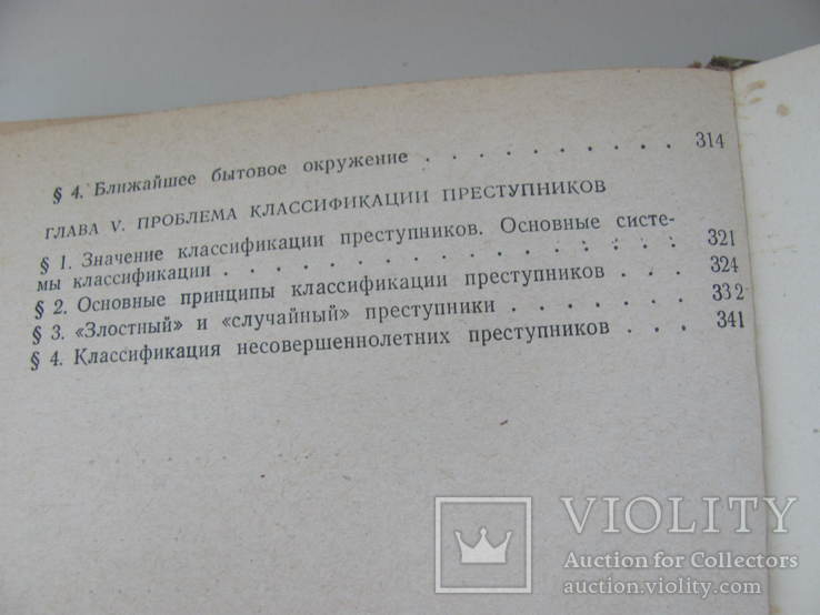 Личность преступника. ДСП № 9797 1971 г, фото №6
