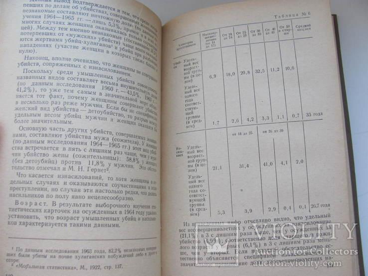 Личность преступника. ДСП № 9797 1971 г, фото №8