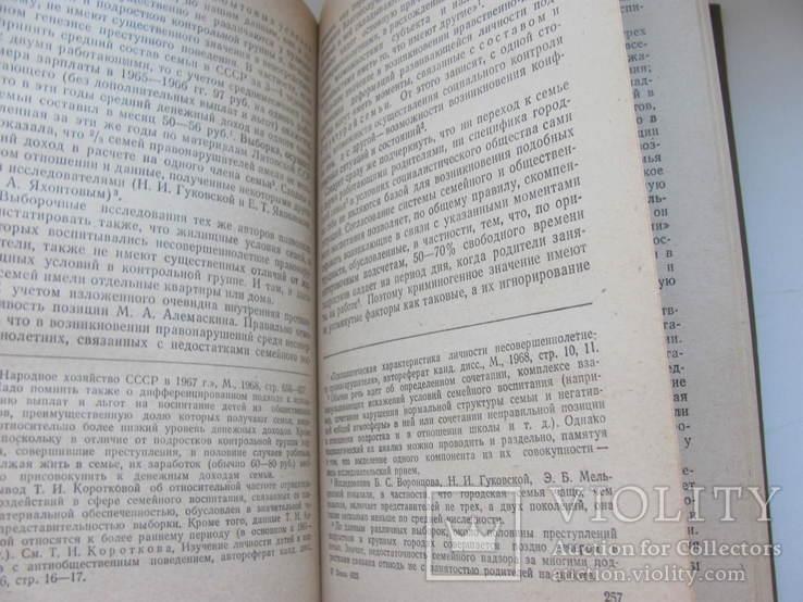 Личность преступника. ДСП № 9797 1971 г, фото №9