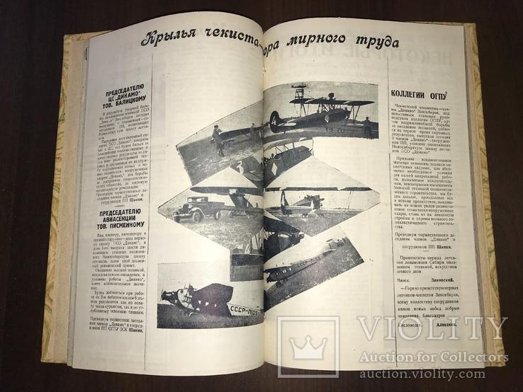 1932 ОГПУ Динамо Чекисты Соцреализм
