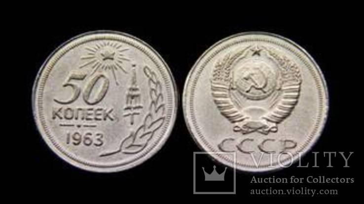 50 копеек 1963 года копия монеты СССР в пробная копия белый металл