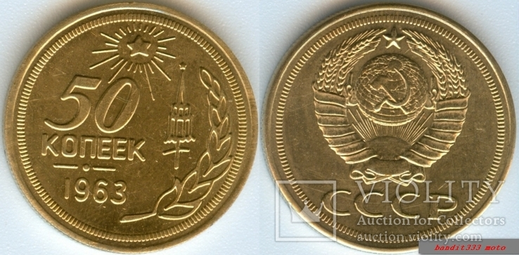 50 копеек 1963 года копия монеты СССР пробная копия желтый метал