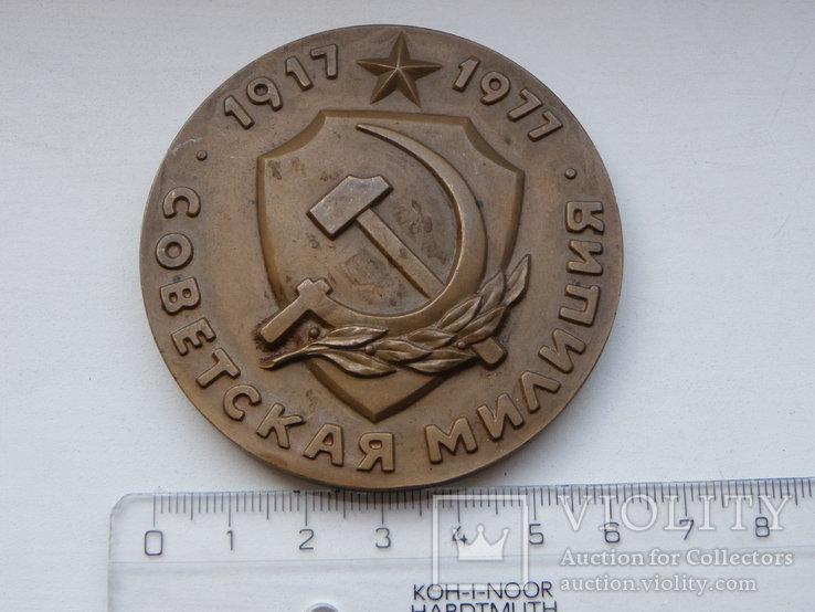 Советская милиция 1977 год.Клеймо.