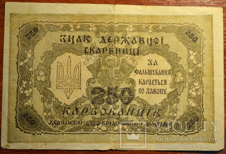 250 карбованців 1918 год