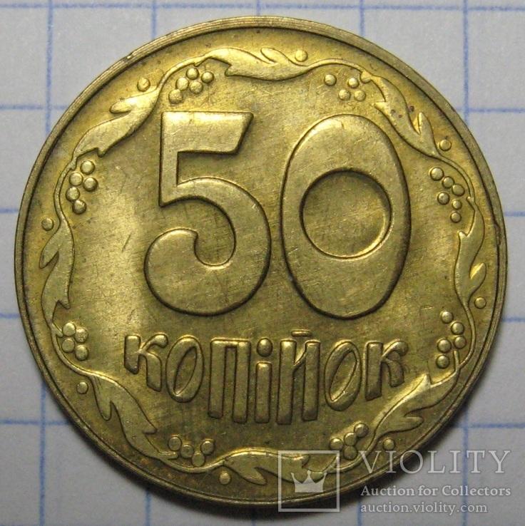 50 копеек 1992 - 3(1)ВАг