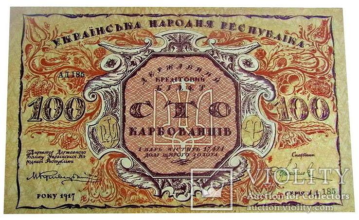 100 карбованців 1917 р. UNC-