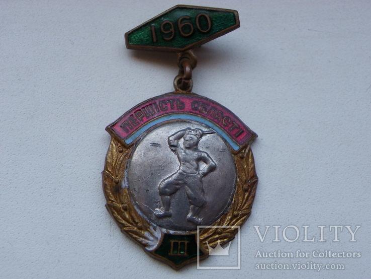 Сабля 1960 год 3 место