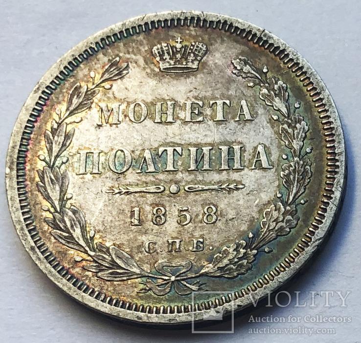 Полтина 1858 года. AU.