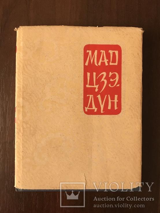 Мао Цзе-Дун, фото №3