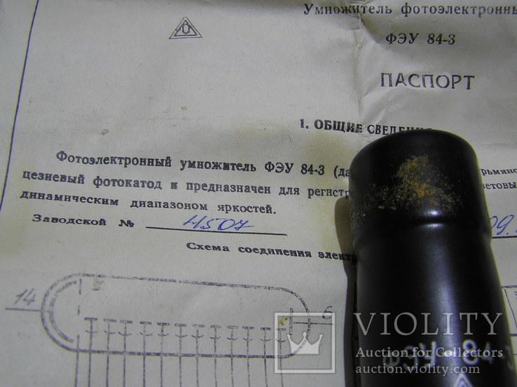 Умножитель фотоэлектронный ФЭУ 84-3 . Новый., фото №2