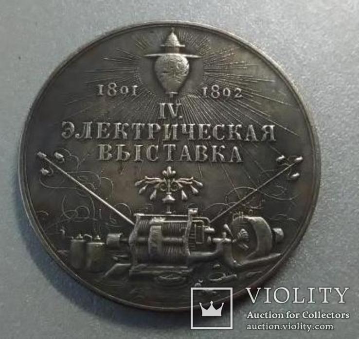 4 Электрическая выставка 1891 - 1892 гг Александр 3 копия серебряной медали, фото №2