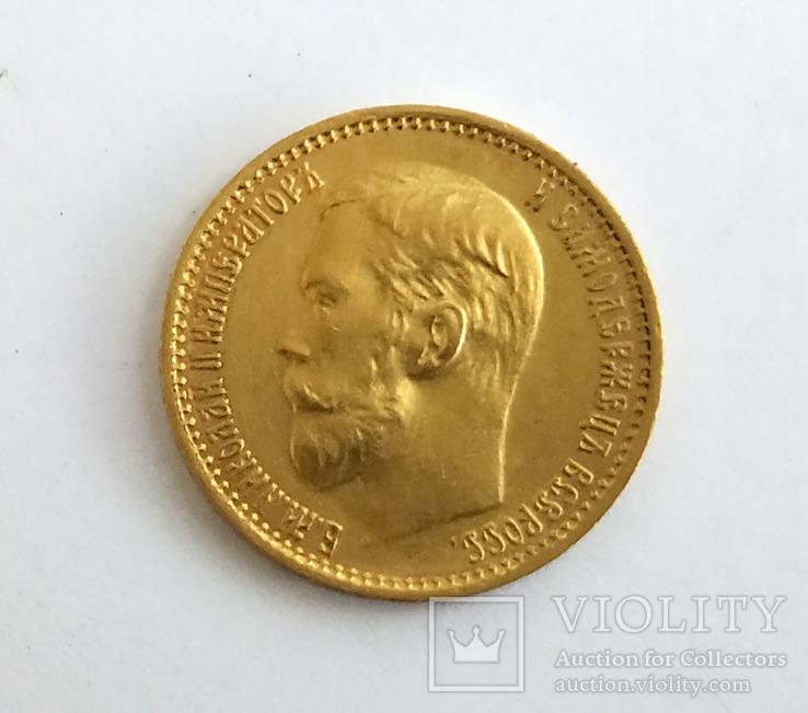 5 рублей 1900 года (ФЗ)