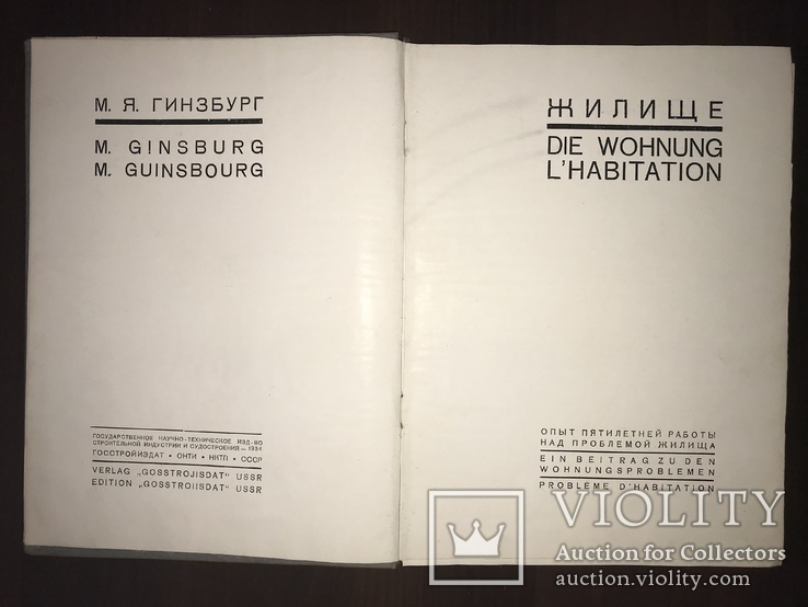 1934 Архитектура Гинзбурга Жилище Конструктивизм, фото №6