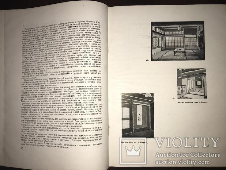 1934 Архитектура Гинзбурга Жилище Конструктивизм, фото №8