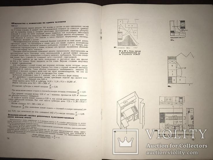 1934 Архитектура Гинзбурга Жилище Конструктивизм, фото №11