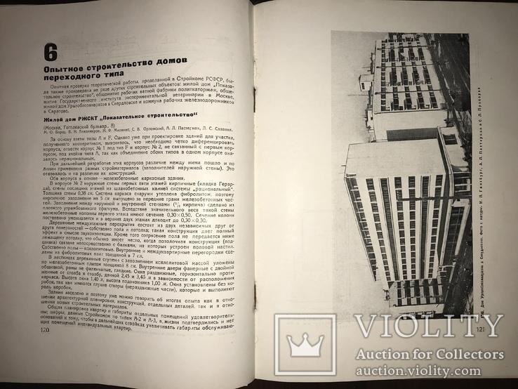 1934 Архитектура Гинзбурга Жилище Конструктивизм, фото №12