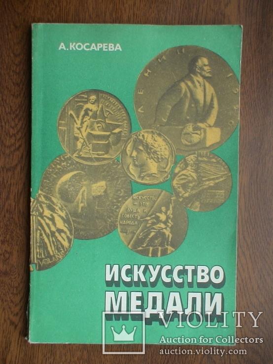 "Косарев А. ""Искуство медали"" 1982р., фото №2"
