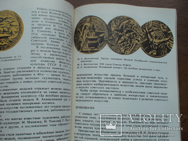 "Косарев А. ""Искуство медали"" 1982р., фото №4"