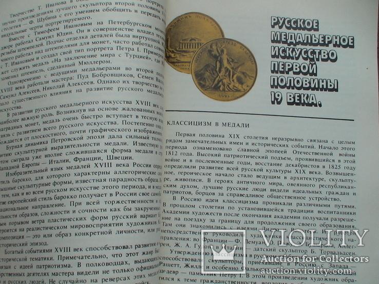 "Косарев А. ""Искуство медали"" 1982р., фото №6"