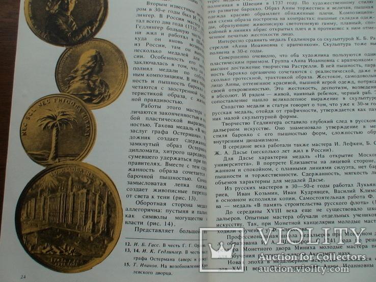 "Косарев А. ""Искуство медали"" 1982р., фото №7"