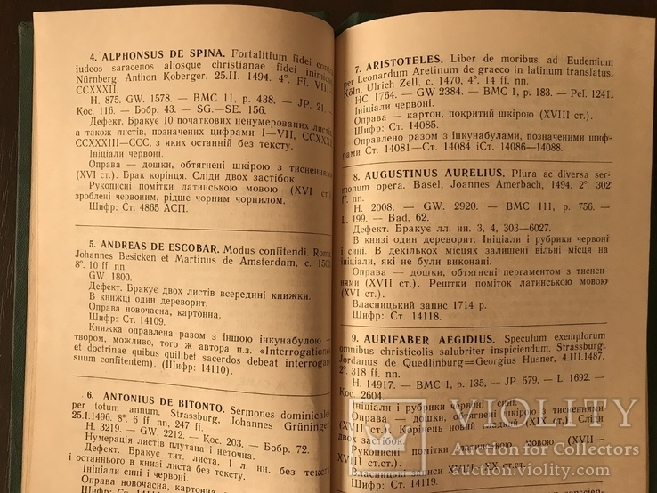 Каталог Инкунабулы всего 500 тираж, фото №11