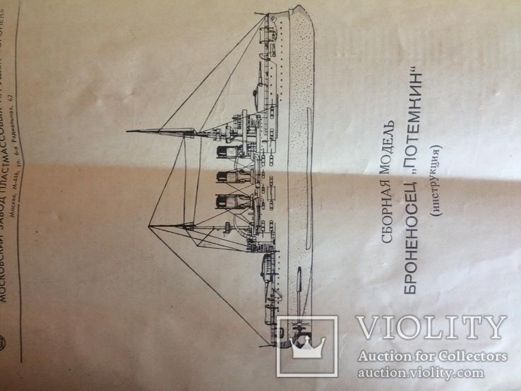 Сборная модель катера. ГДР или ссср., фото №6