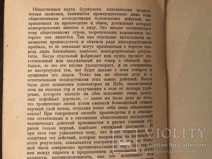 1946 Энгельс Роль труда в превращении обезьяны в человека, фото №8