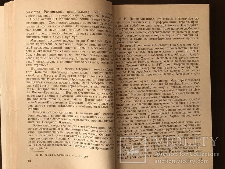 Северный Кавказ, фото №5