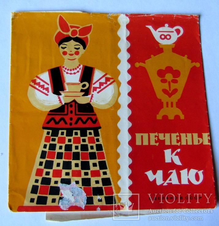 Обертка от печенья к чаюг. Харьков 1982 г., фото №2