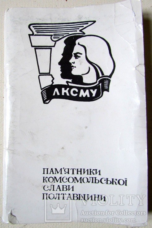 Открытки очень редкие Памятники комсомольской славы
