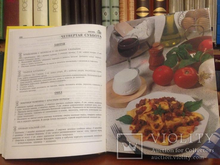 """Книга """" Искусная хозяйка. 365 меню на каждый день """" 2006, фото №3"""