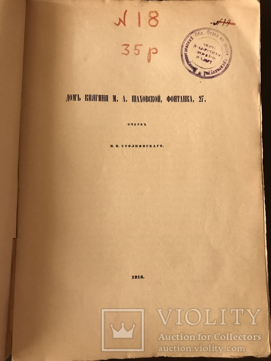 1916 Архитектура дом Княгини Шаховской Качественная полиграфия, фото №4