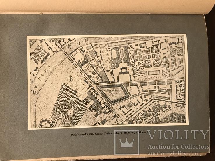 1916 Архитектура дом Княгини Шаховской Качественная полиграфия, фото №5
